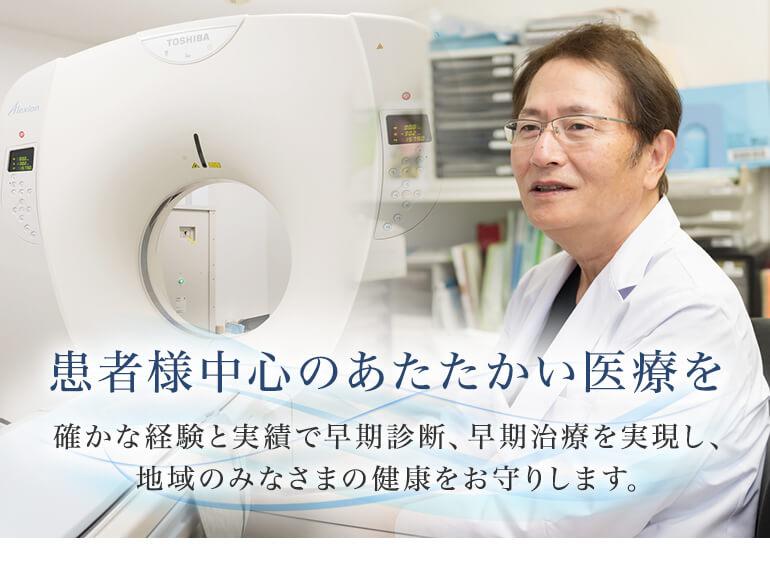 患者様中心のあたたかい医療を提供します